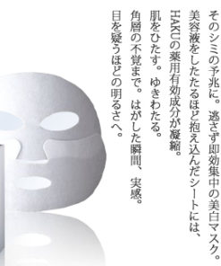 haku mask image