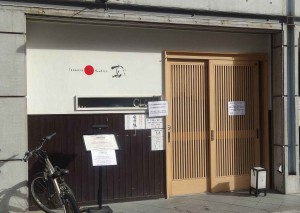Japanese ramen shop Tsuta
