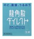 ryu-mint2